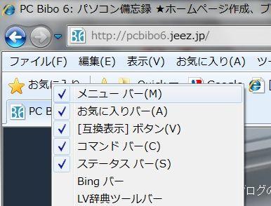 IE8 のツールバーの表示オプション
