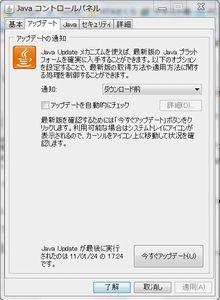 Java のアップデート設定画面