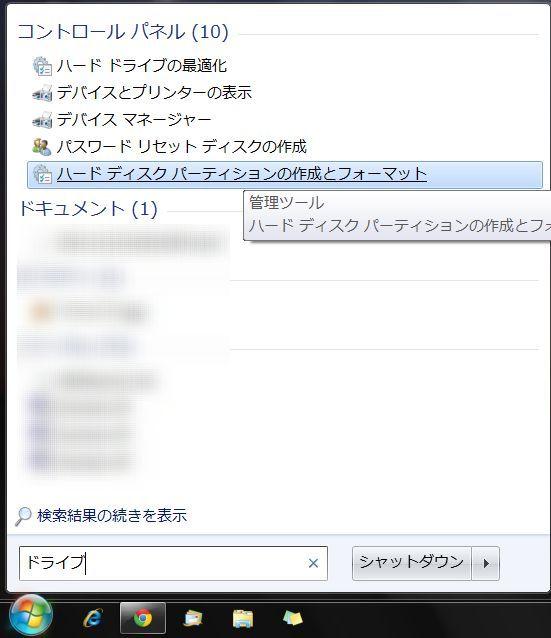 [ハードディスク パーティションの作成とフォーマット] オプションにアクセス