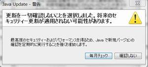 Java のアップデート設定画面の警告画面