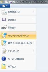 Windows Live メール 2011 の画面