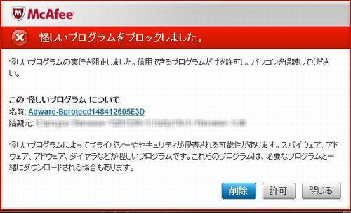 McAfee の「怪しいプログラムをブロックしました」というメッセージ